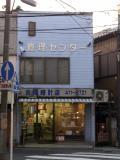 吉岡時計店